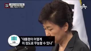 """Download 채널A단독""""박 대통령, 최순실 지시 따랐다""""…녹음파일 풀었다 Video"""