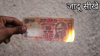 Download नोट जलाके वापस लाने का जादू सीखे Magic Trick With Note In Hindi Video