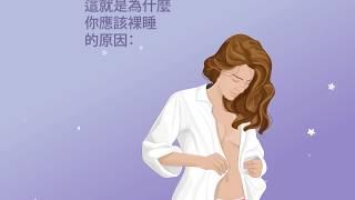 Download 裸睡的五大好處! Video