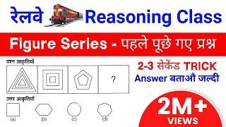 Download Railway vv.imp रीजनिंग online class//जरूर देखलेना figure Series trick // Video