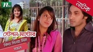 Download Bangla Natok: Station Master | Bidya Sinha Saha Mim, Sajal | Popular Bangla Natok Video