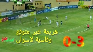 Download اهداف مباراة انبى واسوان اليوم 3 - 0 الاهداف كاملة جودة عالية 20-5-2017 Video