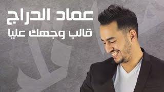 Download Imad Edderraj - Kaleb Wejhek Eliya (EXCLUSIVE Lyric Clip) | (عماد الدراج - قالب وجهك عليا (حصرياً Video
