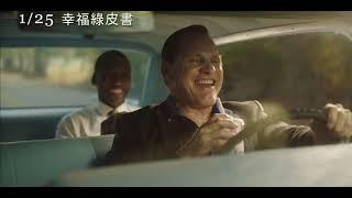 Download 【幸福綠皮書】Green Book 電影片段搶先看-大吃炸雞篇~2019/01/25 暖心上映 Video