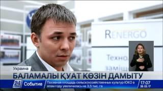 Download Украинада баламалы қуат көзін өндіретін инвесторларға қосымша сыйақы төленеді Video