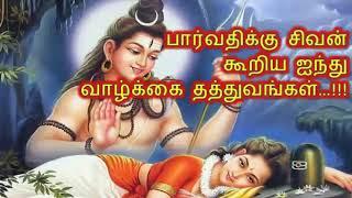 Download சிவன் மூலம் பார்வதிதேவிக்கு கிடைத்த ஐந்து அரிய விஷயங்கள்...!!! Video