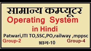 Download Operating System in hindi Part-10 for competitive Exam Video