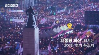 Download South Korean protests (seoul 2016.11.12 ) Video