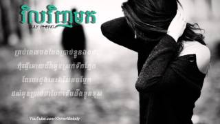 Download វិលវិញមក Vel Veng Mok - SULY PHENG [Khmer Lyric] Video