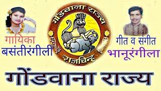 Download गोंडवानाराज्य-Gondwanarajya || Bhanurangila&Basantirangili Video