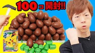 Download 【新発売】チョコエッグ ポケットモンスターサン&ムーン 100個開封!シークレットを狙う!!【おまけ動画あり】 Video