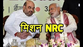 Download BJP on Mission NRC Against Mahagathbandhan | ABP News Video