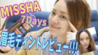 Download New!!!眉毛ティントがすごい!! 〜missha7daysアイブロウティントレビュー!〜 Video
