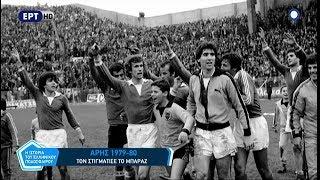 Download Η ιστορία του Ελληνικού ποδοσφαίρου - Άρης 1979-80 ΕΡΤ 9/5/18 Video