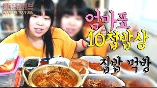 Download [왕쥬] 엄마표10첩밥상 집밥 먹방 Video