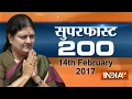 Download Superfast 200   14th February, 2017 ( Part 1 ) - India TV Video