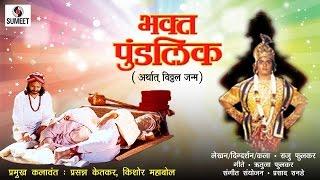 Download Bhakta Pundlik - Sumeet Music - Marathi Movie/Chitrapat Video
