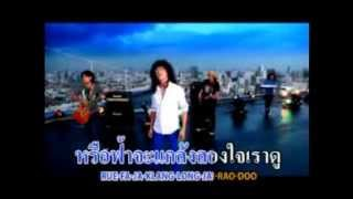 Download Mv สวนทาง - กางเกง Official Video