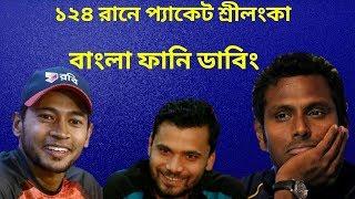 Download Bangladesh vs Sri Lanka | Asia cup 2018 | Match 1 | Bangla Funny Dubbing | Duronto squad Video