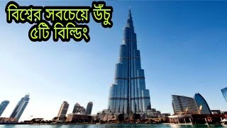 Download বিশ্বের সবচেয়ে উঁচু ও বড় ৫টি বিল্ডিং। Top 5 most tallest and biggest tower in the world Video