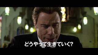 Download 『リベンジ・リスト』最高のバディが貫禄の現役復帰! Video
