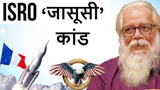 Download ISRO 'जासूसी' कांड - Nambi Narayanan Spy Case Controversy Video