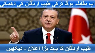 Download Turkey President Tayyip Erdogan Latest speech 2018 Video