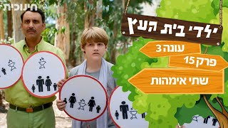 Download ילדי בית העץ עונה 3 | פרק 15 - שתי אמהות | שידורי בכורה ביוטיוב 🔥 Video
