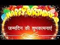 Download Hindi Birthday Wish Video With Shayari - Happy Birthday Wish Video Video