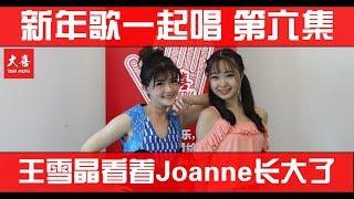 Download 《新年歌一起唱》第六集:Joanne (巧千金)【大喜 | 玩乐】 Video
