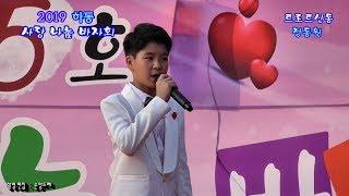 Download 트로트신동★정동원★목포의 눈물(색소폰).사랑님.섬진강. 이별의 부산정거장(2019 하동 사랑나눔 바자회) Video