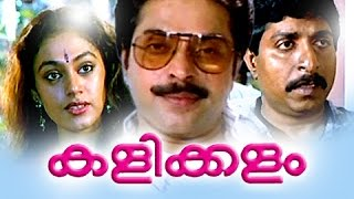 Download Malayalam Full Movie - Kalikkalam   Malayalam Comedy Movies,Mammootty,Sreenivasan,Shobana Video