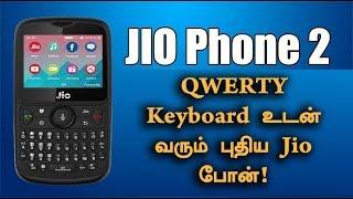 Download JIO Phone 2 - ரூபாய் Rs.501 இல் வாங்கலாம் | JIO Monsoon Offer Video