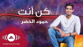 Download Humood - Kun Anta (audio)   حمود الخضر - أغنية كن أنت Video