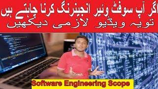 Download What is Software Engineering   Software Engineering Scope in Pakistan Video