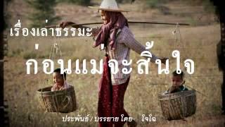 Download ธรรมะสอนใจ : เรื่องเล่าธรรมะ ก่อนแม่จะสิ้นใจ Dharma storytelling Video