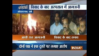 Download UP: Medical College students clash with MLA's supporters in Ambedkar Nagar Video