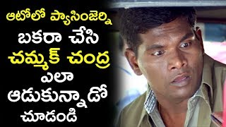 Download Chammak Chandra Hilarious Comedy With Passenger || Telugu Movie Comedy Scenes Video