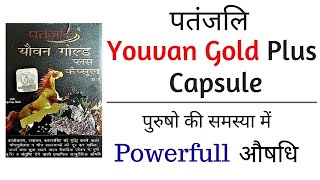 Download Patanjali Youvan Gold Capsule Benefits Review Video