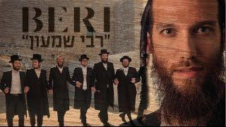 Download Beri Weber - Rabi Shimon feat. Malchus Choir | ″בערי וובר ומקהלת מלכות ″רבי שמעון Video