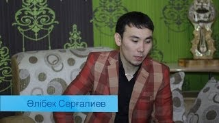 Download Алибек Сергалиев Свадьба Video