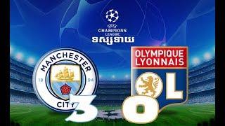 Download Previews ៖ Manchester City Vs. Lyon | 20/09/2018 | Online Sports TV Video