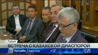 Download Посол РК в Турции встретился с представителями казахской диаспоры Video