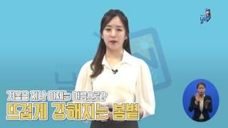 Download [날씨온뉴스] 05월 1째주 수화방송 Video