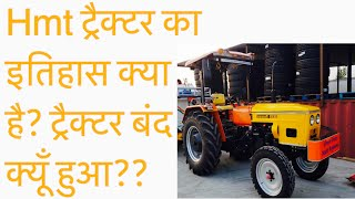 Download HMT ट्रैक्टर का इतिहास क्या है? ट्रैक्टर बंद क्यू हुआ? Video