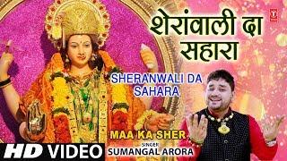 Download SHERAWALI DA SAHARA DEVI BHAJAN BY SUMANGAL ARORA I FULL VIDEO SONG I MAA KA SHER Video