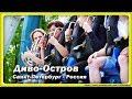 Download 🔴 FUN • Диво-Остров • Санкт-Петербург - Россия - TRAVEL - dubstep Video