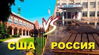 Download Сравниваем американскую и русскую школы Video