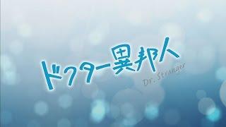 Download 韓国ドラマ「ドクター異邦人」DVD予告編 Video