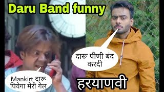 Download Mankirt Song and Rajpal Yadav Funny Call in ( हरयाणवी ) | Madlipz Video | Video